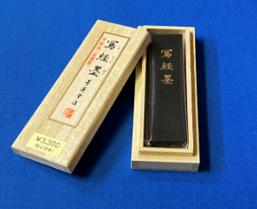 写経墨.PNG